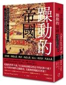 躁動的帝國:從清帝國的普世主義,到中國的民族主義,一部250年的中國對外關係史..