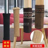 桌腳保護套 凳子腿加厚24只帶防脫硅膠靜音耐磨桌腿桌腳墊凳腳椅子腳套 俏女孩