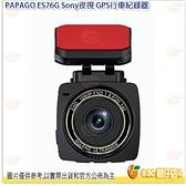 送64G卡 PAPAGO ES76G Sony夜視 GPS行車紀錄器 區間測速 縮時錄影 頂級夜光 大光圈 公司貨