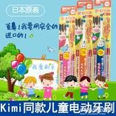 電動牙刷-日本獅王兒童電動牙刷 聲波震動 1-6歲3歲6歲以上 超細毛軟毛 多麗絲