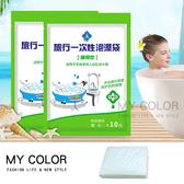 浴缸套 洗澡袋 木桶袋子 浴缸膜 抗菌 露營 旅行 拋棄式 一次性 泡澡袋(1入)【K085】MY COLOR