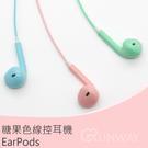 彩色繽紛糖果色系 EarPods 原廠外觀 高音質 線控耳機 iPhone 5 4s New iPad 2/3 iPad