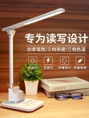 檯燈 LED臺燈護眼書桌小學生兒童保視力充電式插電兩用臥室宿舍床頭燈 晶彩