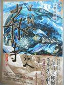 【書寶二手書T6/漫畫書_ZJI】少林寺第八銅人(卷六)決戰暖風崗_九把刀