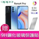 分期0利率 OPPO Reno4 Pro (12G/256G)八核心6.5 吋雙曲面螢幕5G上網手機 贈『9H鋼化玻璃保護貼*1』