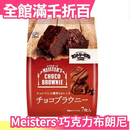 【7入x5包】日本 不二家 Meisters 巧克力布朗尼 巧克力蛋糕 甜點 蛋糕 下午茶 零食【小福部屋】