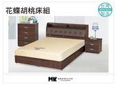 【MK億騰傢俱】AS163-1A花蝶胡桃三件組(含床頭箱、四斗櫃、床邊櫃單只)