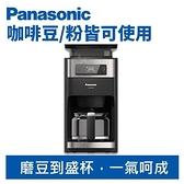 Panasonic 國際牌 NC-A700 雙研磨 美式 咖啡機