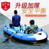 淘貝思橡皮艇加厚耐磨皮劃艇充氣船2/3/4人硬底沖鋒舟氣墊釣魚船Igo「時尚彩虹屋」