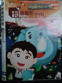 影音專賣店-P01-171-正版DVD-動畫【阿貴槌你喔】-卡通電影