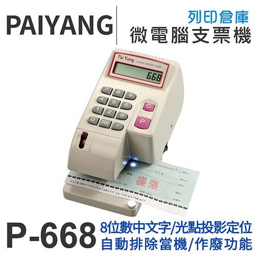 PAIYANG 百揚 P-668 微電腦 中文型 支票機