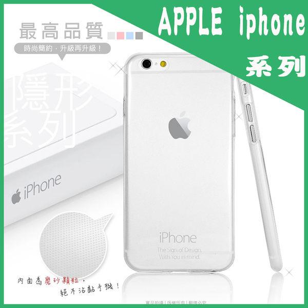 ●隱形系列 清水套/Apple iPhone 4 4S 5 5S SE 6 6S 7 8 Plus 保護殼 手機殼 保護套