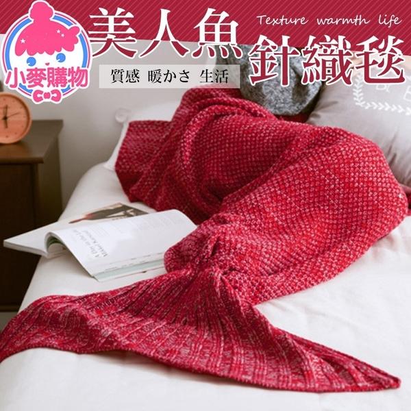 ✿現貨 快速出貨✿【小麥購物】 美人魚針織毯 美人魚毯 寒流 懶人毯針織毛毯保暖毯交換【C197】