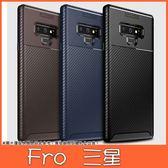 三星 Note9 S9 S9 Plus 素面甲殼系列 手機殼 全包邊 軟殼 保護殼