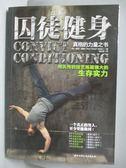 【書寶二手書T3/體育_ZHV】囚徒健身-用失傳的技藝練就強大的生存實力_威德_簡體
