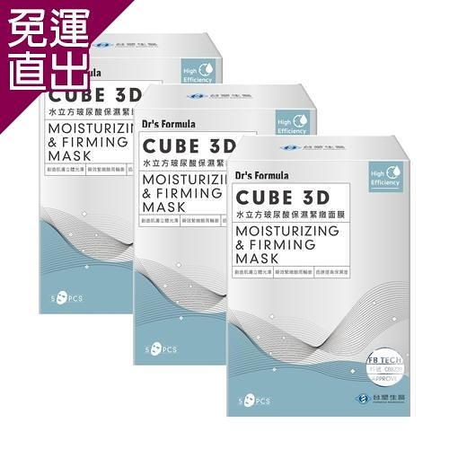 台塑生醫Dr's Formula 水立方玻尿酸保濕緊緻面膜 (5片/盒)*3盒入【免運直出】