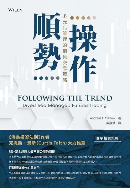 (二手書)順勢操作: 多元化管理的期貨交易策略