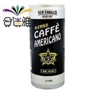 【免運/聯新貨運】紐約客美式黑咖啡210ml-1箱(24罐)【合迷雅好物超級商城】-01