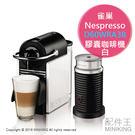 【配件王】日本代購 Nespresso 雀巢 D60WRA3B 膠囊咖啡機 白 奶泡機