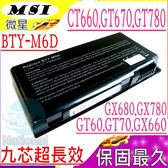 MSI BTY-M6D 電池(保固最久)-微星 BTY-M6D,GT60,GT70,GT663R,GT683DX,MS1762,MS16F2,S16F3