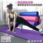 瑜伽墊10MM加厚加寬愈加墊仰臥起坐健身墊防滑俞加墊子運動女 優家小鋪 igo