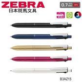 日本 斑馬 ZX3C 油性 0.7mm 三色 再生材 B3AZ15 原子筆 /支