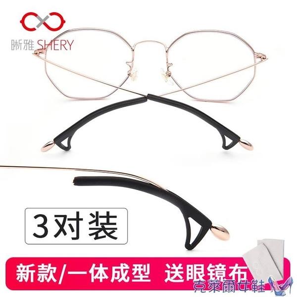 眼鏡防滑套耳托拖夾耳后眼睛卡扣配件硅膠防掉固定勾鏡腿保護腳套 快速出貨