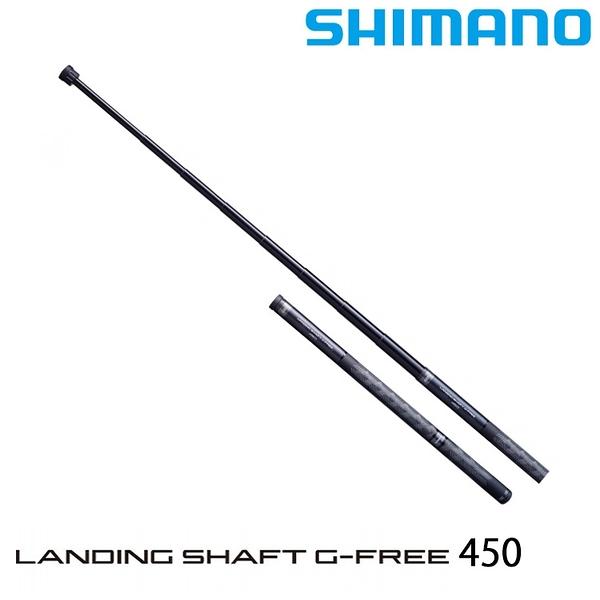 漁拓釣具 SHIMANO LANDING SHAFT G FREE 450 [小繼玉柄]