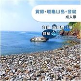 【宜蘭】新福豐36號賞鯨+環龜山島+登島-成人票