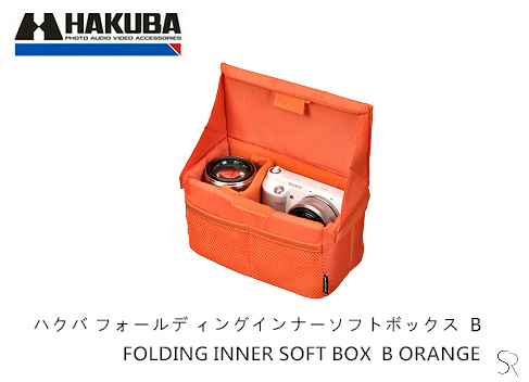HAKUBA FOLDING INNER SOFT BOX B款 相機內袋 折疊收納防潑水【 黑 HA33658CN / 灰 HA33657CN / 橘 HA33656CN】