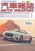 AG汽車雜誌 01月號/2019 第197期