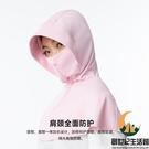 防曬頭套女全臉護頸防紫外線夏季薄款透氣護肩遮陽大面罩【創世紀生活館】
