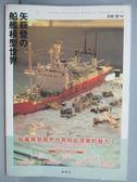 【書寶二手書T1/收藏_QCY】矢荻登的船艦模型世界