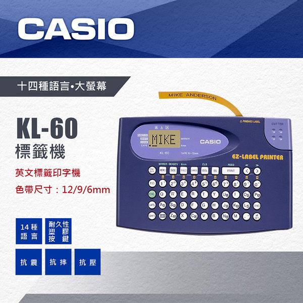 CASIO專賣店 標籤機 KL-60 英文標籤印字機 14種語言輸出 內附色帶9mm一捲 (另有KL-170 PLUS、KL-G2TC)