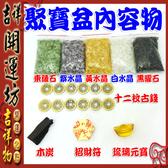【吉祥開運坊】DIY系列【聚寶盆專用/聚寶盆內容物--五色水晶石(小)、元寶、招財符、12枚古錢 】