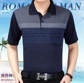 爸爸夏季中年男短袖T恤中老年人爺爺夏裝男裝體恤衫老人薄款衣服『新佰數位屋』