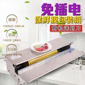 保鮮膜包裝機超市蔬菜水果保鮮膜切割機覆膜機商用封口手動打包機 WD初語生活館