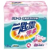 一匙靈超濃縮洗衣粉-淨柔1.9kg【愛買】