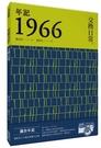 年記1966:交換日常【城邦讀書花園】