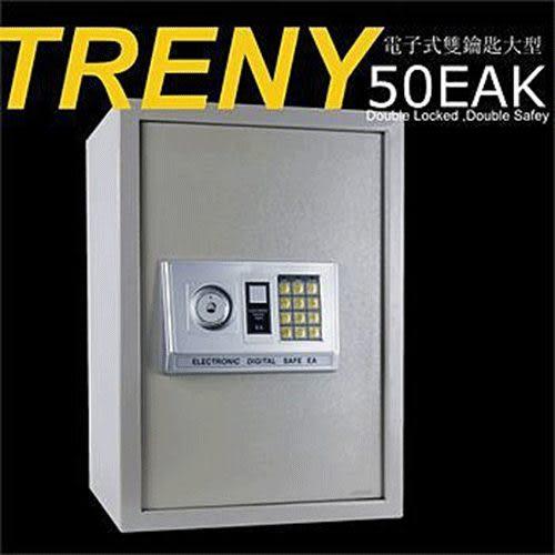 TRENY 50EAK 電子式雙鑰匙保險箱-大 金庫 保險櫃 鐵櫃