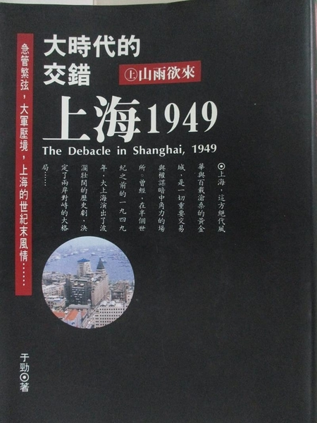 【書寶二手書T6/歷史_ATK】大時代的交錯上海1949(上)_于勁