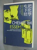 【書寶二手書T5/科學_GIY】把化學吃下肚_漢斯烏里希‧格林