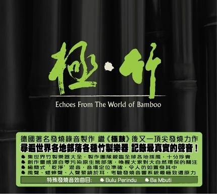 【停看聽音響唱片】【CD】Echoes From the World of Bamboo 極.竹