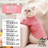 貓咪衣服秋季寵物毛衣衣服秋冬保暖寵物小貓貓春秋裝【步行者戶外生活館】