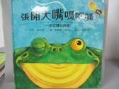 【書寶二手書T1/少年童書_QNQ】張開大嘴呱呱呱_立體書_陳淑惠, 肯恩福克納