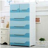 大號加厚抽屜式收納櫃塑料衣服儲物櫃【藍色五層】