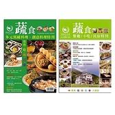 百家素食餐廳小吃民宿全記錄(套書)(3冊不分售)
