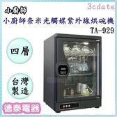 小廚師【TA-929】四層奈米光觸媒紫外線烘碗機【德泰電器】