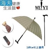 【海夫健康生活館】Weiyi 志昌 分離式 防風手杖傘 正常款 優雅金格(JCSU-A01)