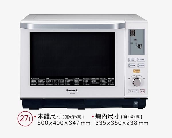 Panasonic國際牌 烘燒烤變頻微波爐 NN-BS603